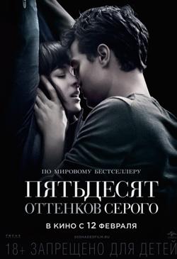 Романтические фильмы: Пятьдесят оттенков серого Fifty Shades of Grey (2015)