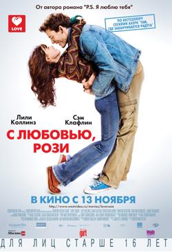 топ фильмов о любви: С любовью Рози Love Rosie (2014)