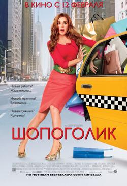 Фильмы о любви: Шопоголик Confessions of a Shopaholic (2009)