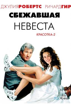 Фильмы о любви: Сбежавшая невеста Runaway Bride (1999)