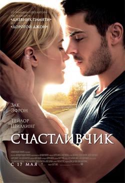 Счастливчик The Lucky One (2011)
