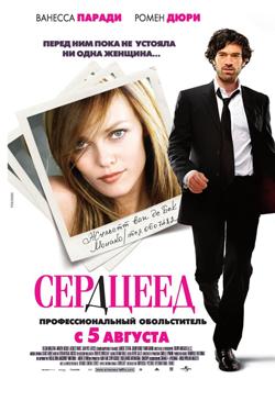 Фильмы про любовь: Сердцеед L'arnacoeur (2010)