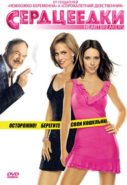 Фильмы про любовь: Сердцеедки Heartbreakers (2001)