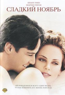рейтинг фильмов про любовь: Сладкий ноябрь Sweet November (2001)