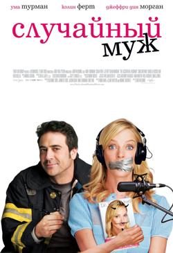 Случайный муж The Accidental Husband (2008)