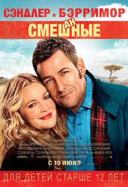 Фильмы про любовь: Смешанные Blended (2014)