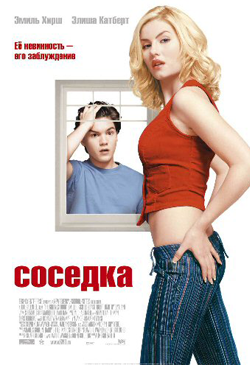 Соседка The Girl Next Door (2004)