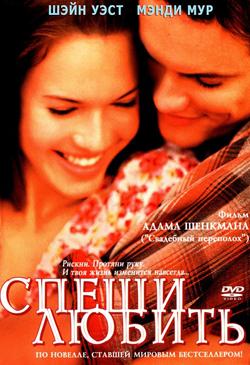топ фильмов о любви: Спеши любить A Walk to Remember (2003)