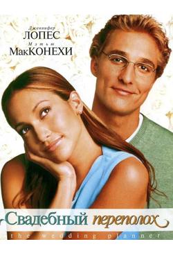Топ романтических фильмов: Свадебный переполох The Wedding Planner (2001)