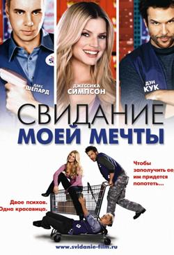 Свидание моей мечты Employee of the Month (2006)