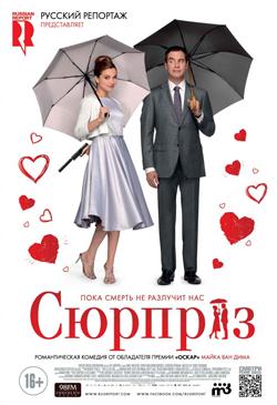 Сюрприз De Surprise (2015)