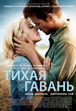 рейтинг фильмов про любовь: Тихая гавань Safe Haven (2013)