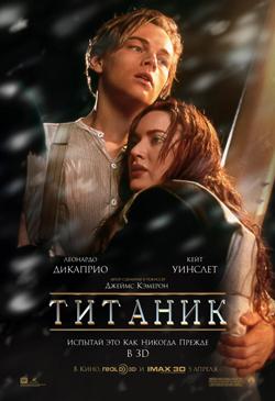 Топ романтических фильмов: Титаник Titanic (1997)