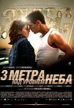 список фильмов о любви: Три метра над уровнем неба Tres metros sobre el cielo (2010)