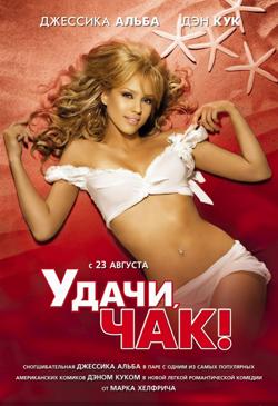 Удачи Чак Good Luck Chuck (2007)