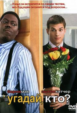 Фильмы про любовь:Угадай кто Guess Who (2005)