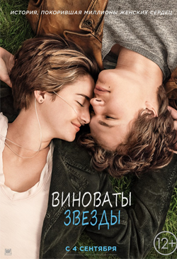 Виноваты звезды The Fault in Our Stars (2014)