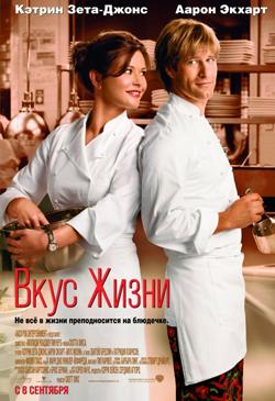 Фильмы про любовь: Вкус жизни No Reservations (2007)