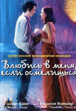 рейтинг фильмов про любовь: Влюбись в меня если осмелишься Jeux d enfants (2003)