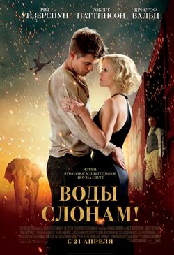 Фильмы о любви: Воды слонам Water for Elephants (2011)