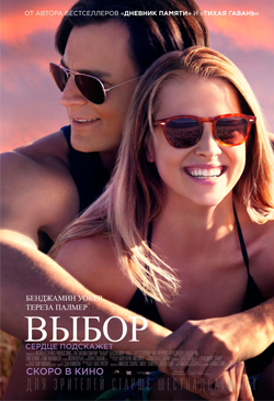 Выбор The Choice (2016)