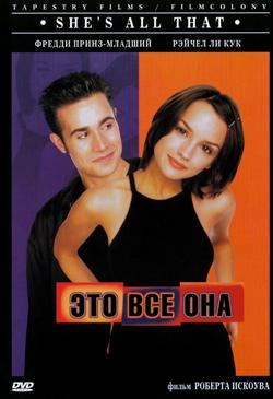 список фильмов о любви: Это всё она She s All That (1998)