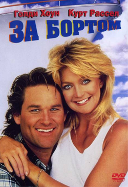За бортом Overboard (1987)