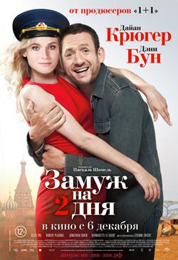 Романтические фильмы: Замуж на 2 дня Un plan parfait (2012)