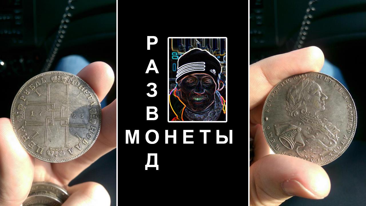 развод старинные монеты, сереброцарские монеты,