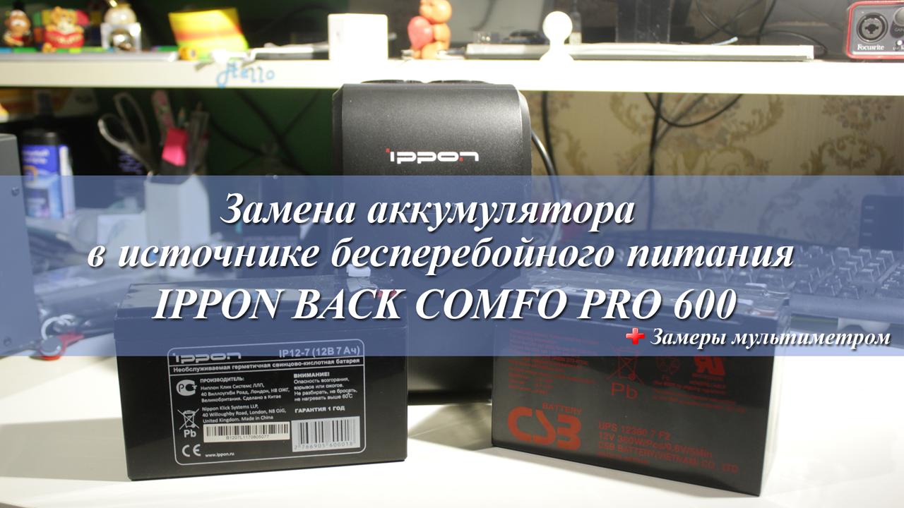 заменить аккумулятор в источнике бесперебойного питания (ИБП/UPS) IPPON Back Comfo Pro 600