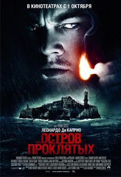 Фильмы про психопатов / Остров проклятых