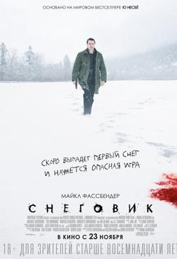 Фильмы про маньяков / Снеговик