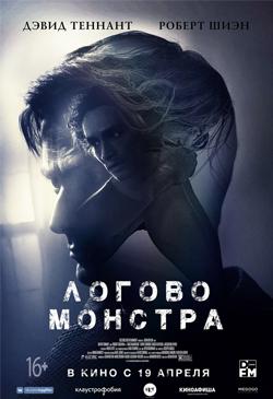 Фильмы про маньяков / Логово монстра
