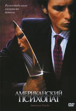 Триллеры года / Американский психопат
