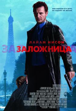 лучшие остросюжетные фильмы / Заложница