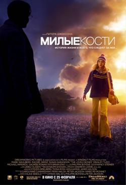 Фильмы про маньяков / Милые кости