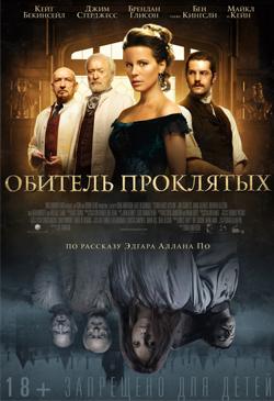 Фильмы про психопатов / Обитель проклятых