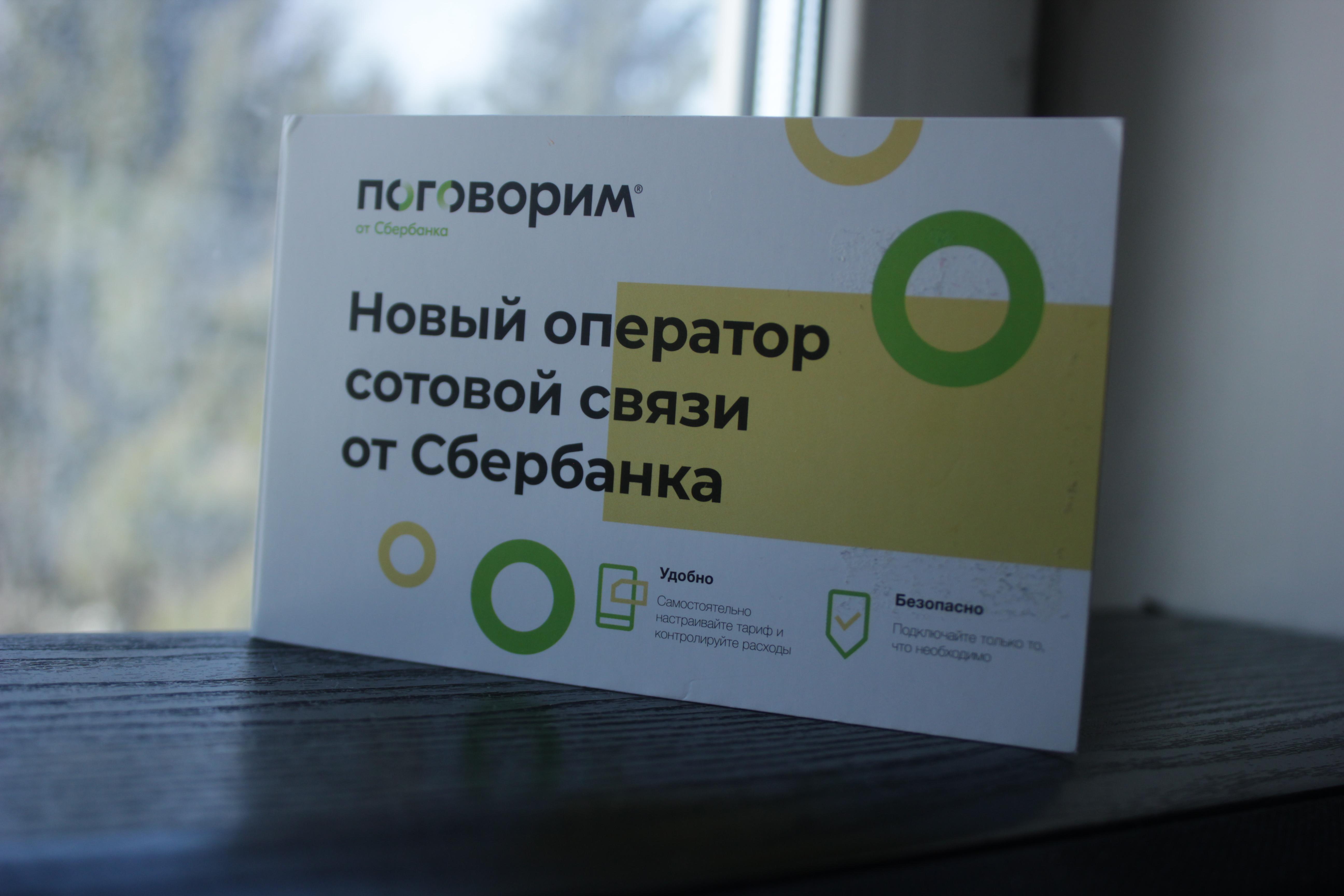 """Обзор промо- тарифа сотового оператора """"Поговорим"""" от Сбербанка Телеком."""