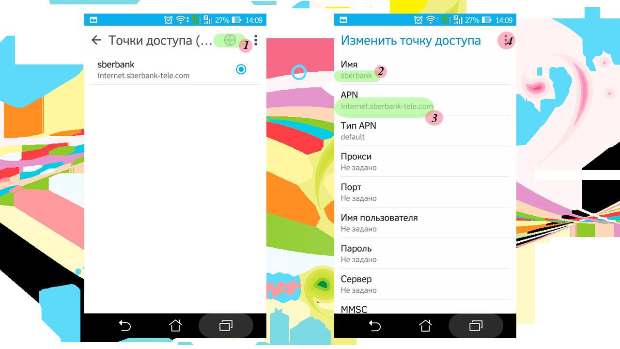Прописываем apn для Сбербанка Телеком на android