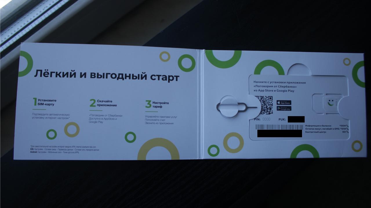 Промо тариф от Сбербанка Телеком
