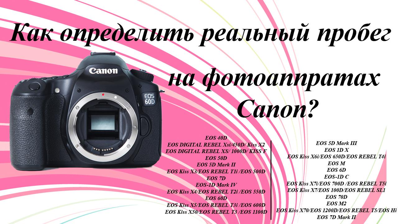 Как определить реальный пробег на фотоаппаратах Canon