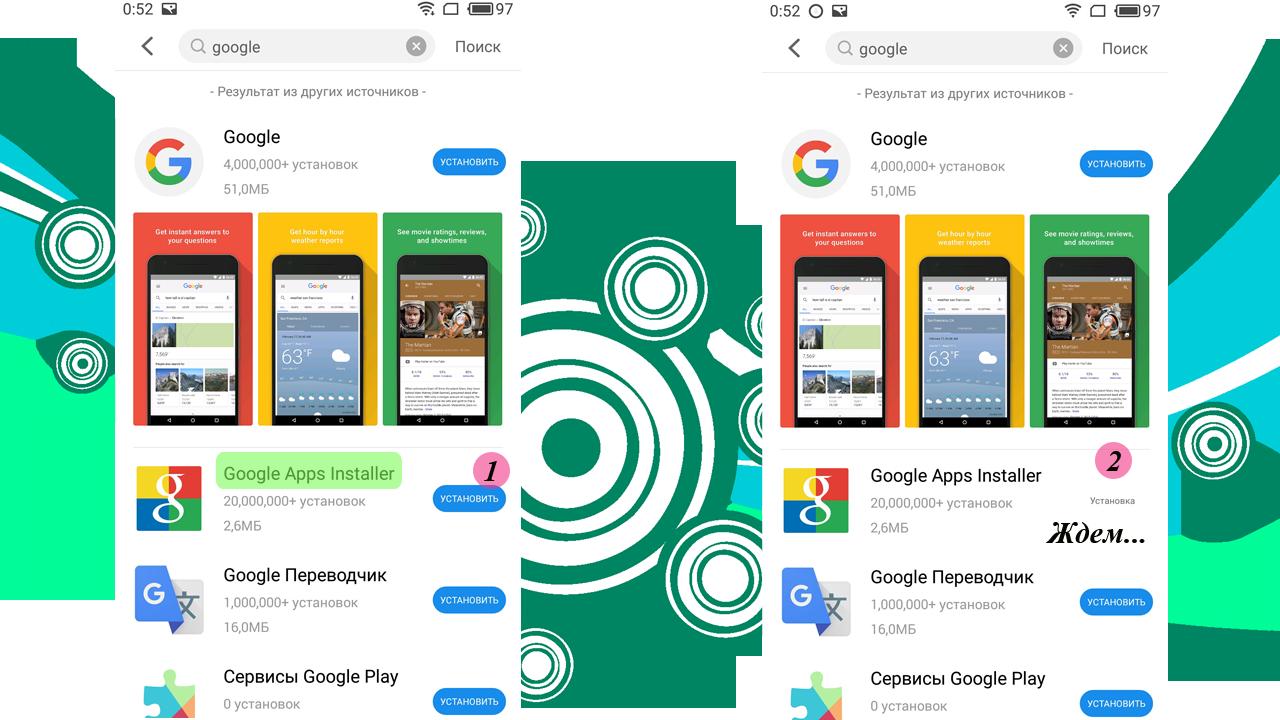 Как установить google play service-2