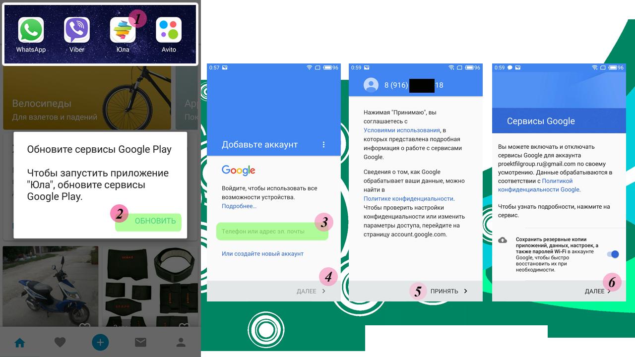 Как установить google play service-4