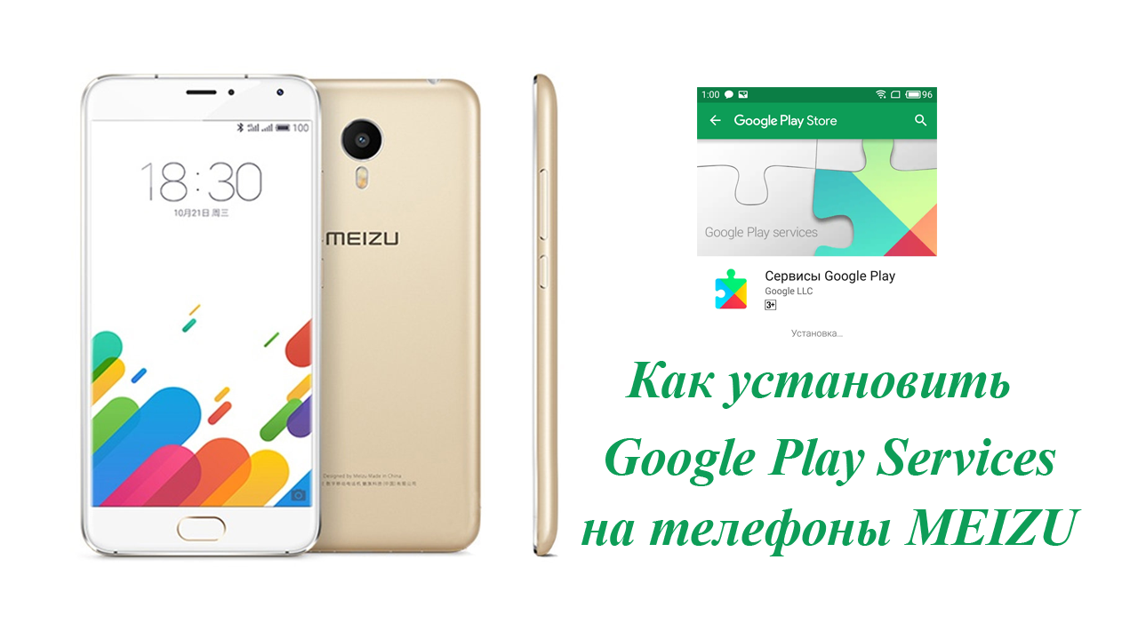 Как установить Google Play Services на телефонах Meizu