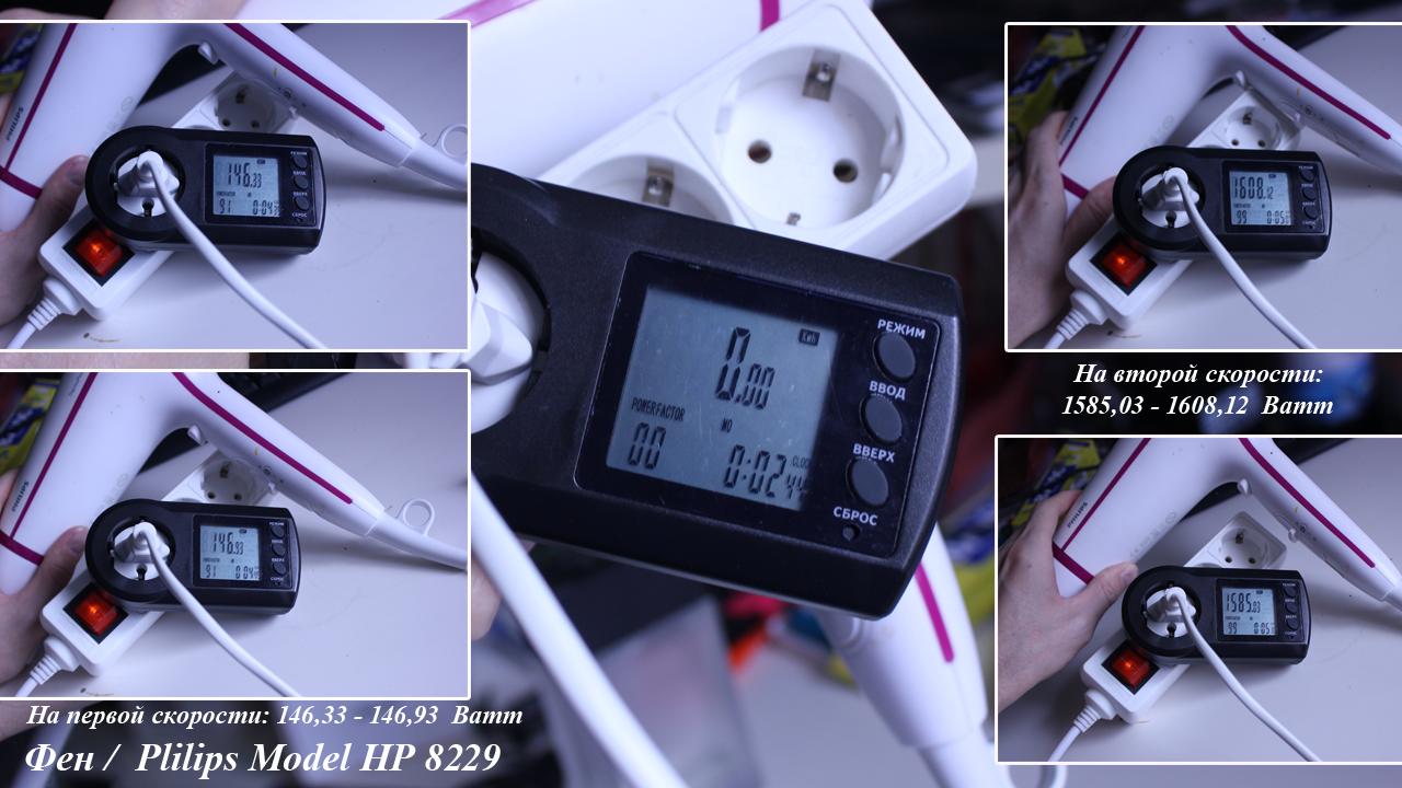 Мощность фена Plilips Model HP 8229