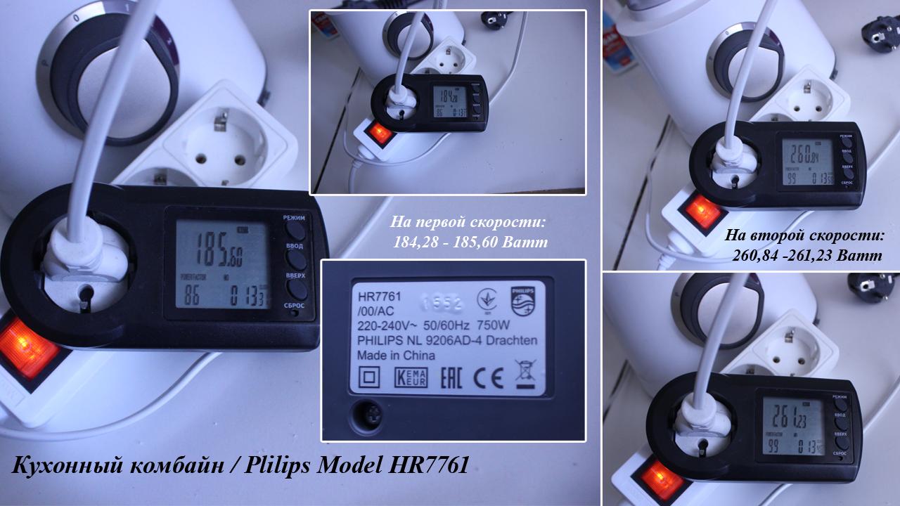 Мощность кухонного комбайна Plilips Model HR7761