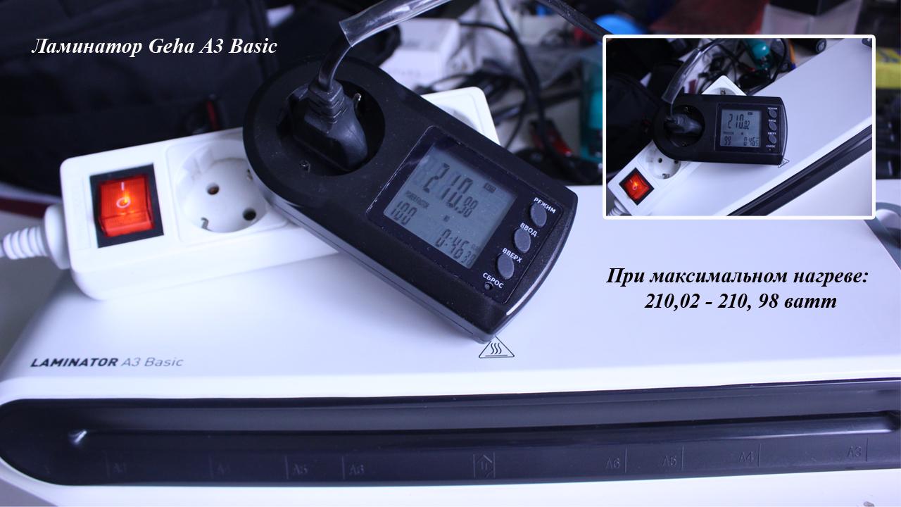 Мощность ламинатора Geha A3 Basic