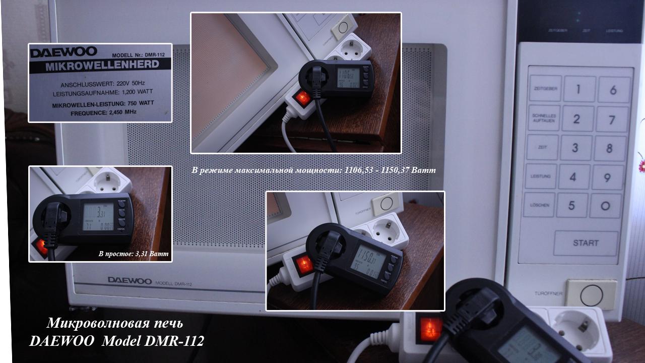 Мощность микроволновой печи DAEWOO Model DMR-112
