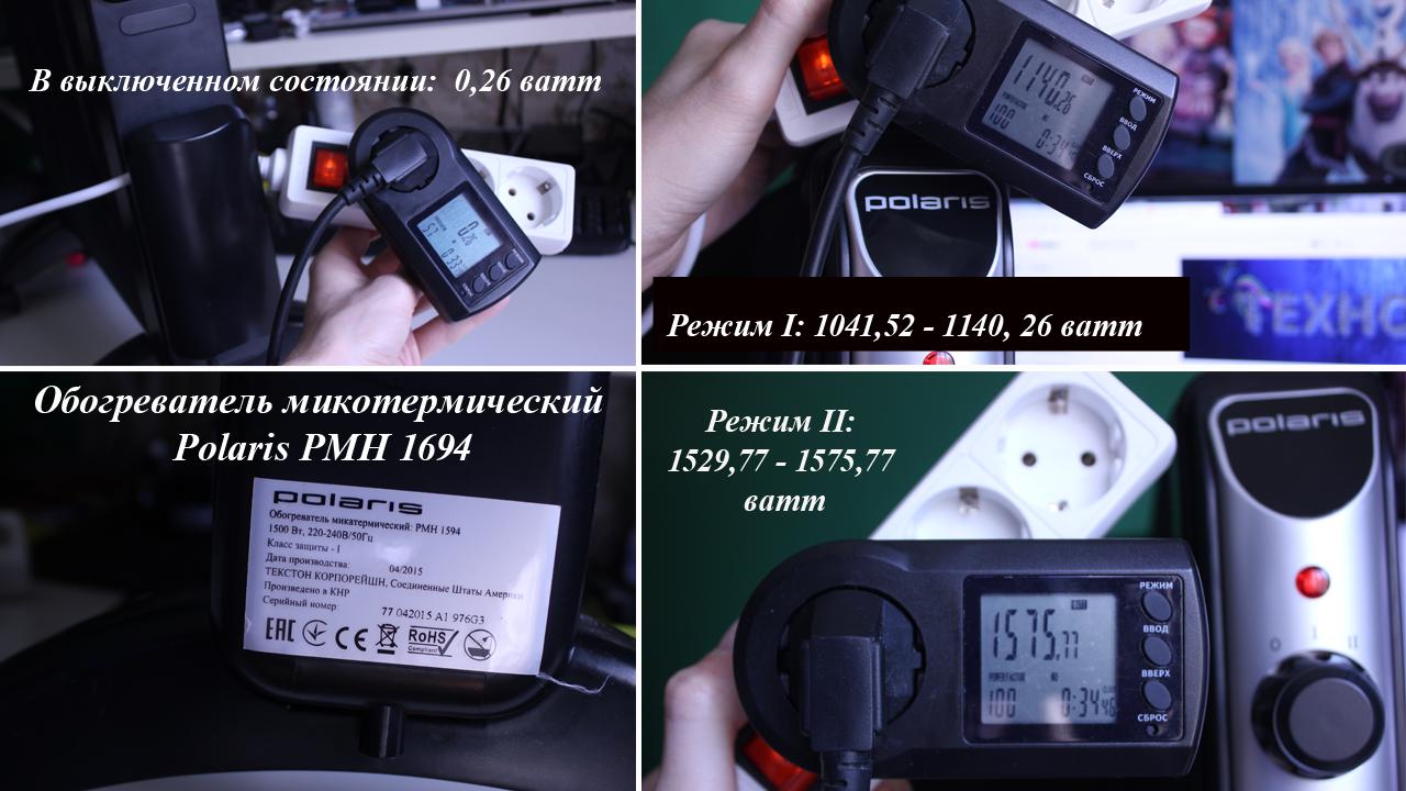 Мощность микотермического обогревателя Polaris PMH 1694