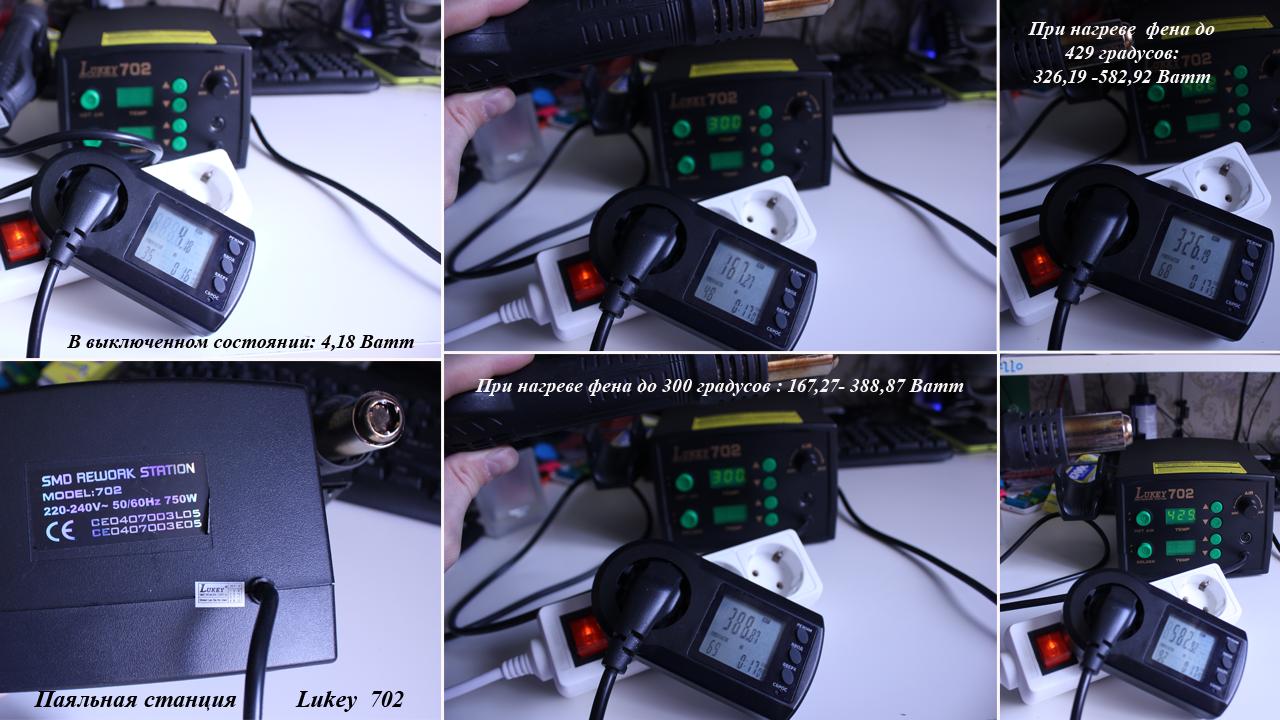 Мощность паяльной станции Lukey 702